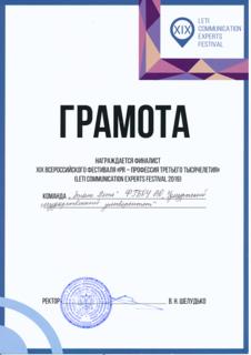 Грамоты с ПР-фестиваля в Санкт-Петербурге 2019 (3)