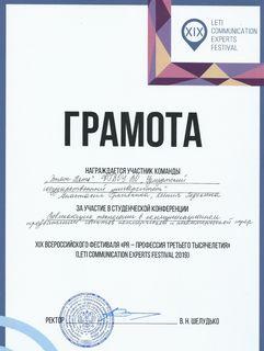 Грамоты с ПР-фестиваля в Санкт-Петербурге 2019 (2)