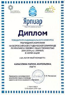 Грамоты Ярпиар 2019 (6)