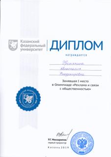 1 место в олимпиаде по РиСО 2019 (1)