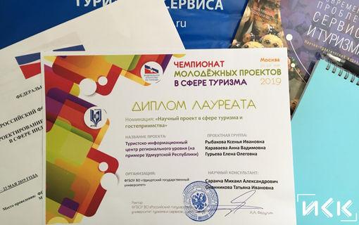 Чемпионат Молодежный туристский проект 2019 (2)
