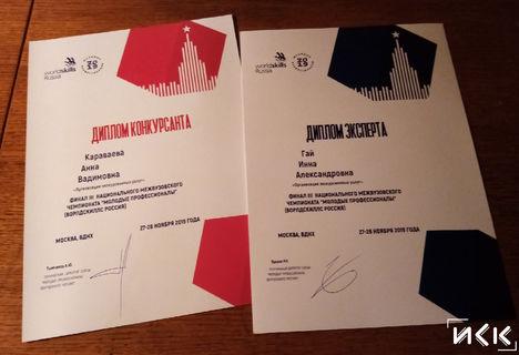 Worldskills Москва 2019 (4)