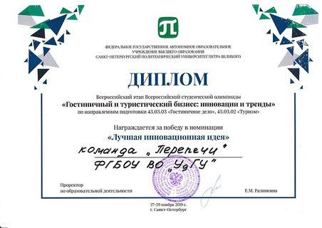 1 место Олимпиады по ГД и Туризму  (1)