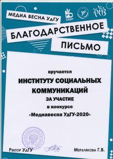 Итоги студвесны 2020 (8)