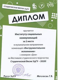Итоги студвесны 2020 (9)