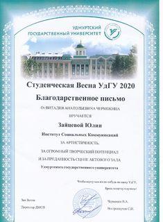 Итоги студвесны 2020 (12)