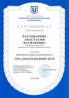 Сертификаты за участие в конкурсе по ИД 2020 (2)
