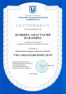 Сертификаты за участие в конкурсе по ИД 2020 (4)