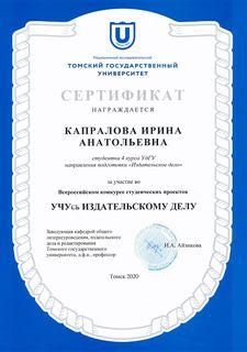Сертификаты за участие в конкурсе по ИД 2020 (5)