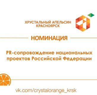 Победа на конкурсе проектов Хрустальный апельсин 2020 (1)