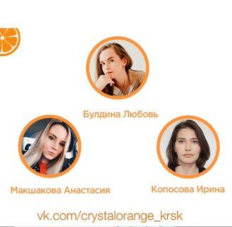 Победа на конкурсе проектов Хрустальный апельсин 2020 (2)